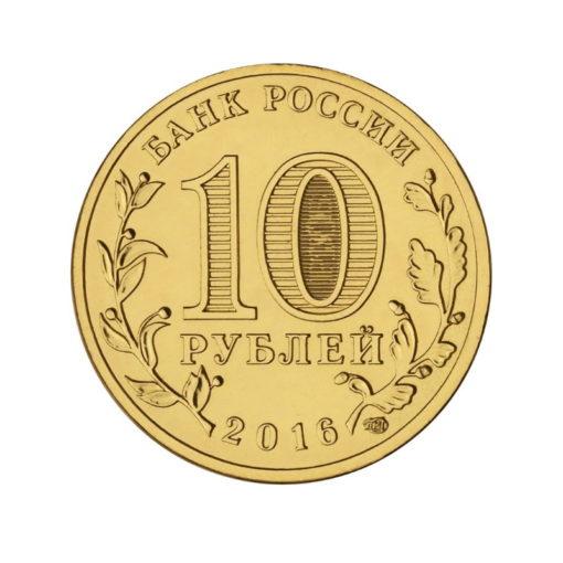 10 рублей 2016. ГСВ. Аверс.