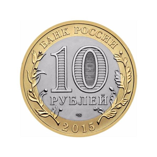 10 рублей 70 лет победы. Аверс. ВОВ