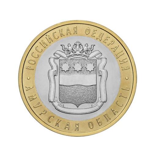 10 рублей 2016 Амурская область. Реверс.