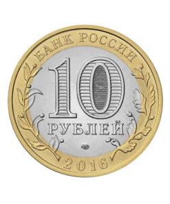 10 рублей 2016 Амурская область. Аверс.