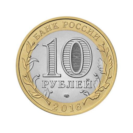 10 рублей 2016 Белгородская область. Аверс.