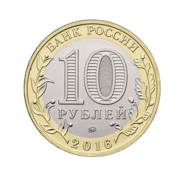 10 рублей 2016 Иркутская область. Аверс.