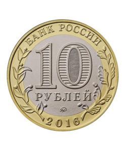 10 рублей 2016. Аверс.