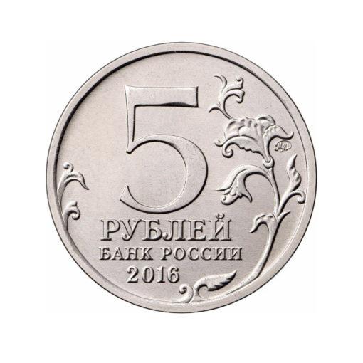 5 рублей 2016. Города – столицы. Аверс.