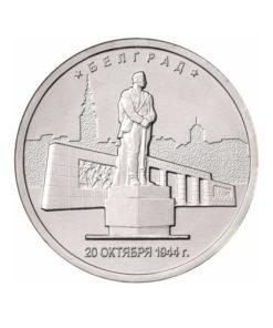 5 рублей 2016 «Белград». Реверс.