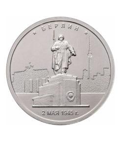 5 рублей 2016 «Берлин». Реверс.