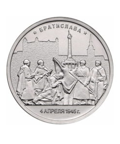 5 рублей 2016 «Братислава». Реверс.