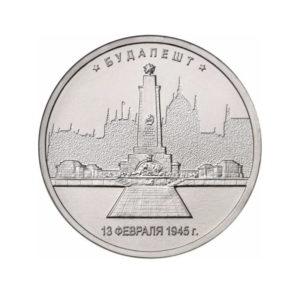 5 рублей 2016 «Будапешт». Реверс.