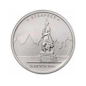 5 рублей 2016 «Бухарест». Реверс.