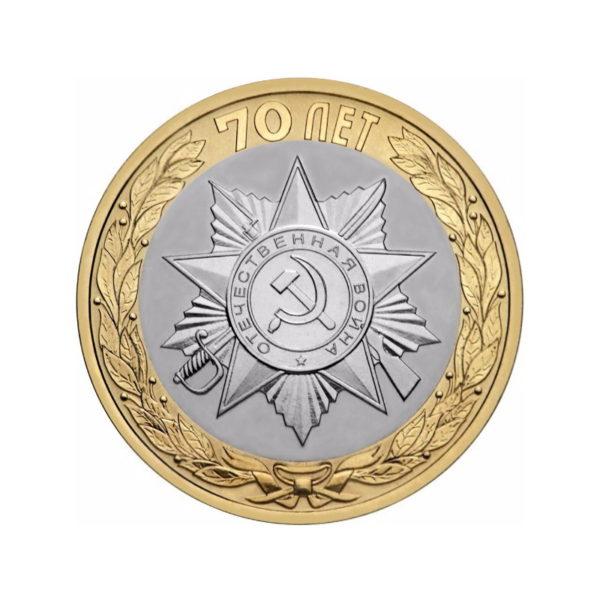 10 рублей 2016 Эмблема 70-летия Победы. Реверс. ВОВ