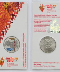 25 рублей 2014 «Факел Сочи 2014», цветная.