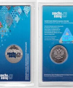25 рублей 2011 «Эмблема Игр Сочи 2014», цветная.