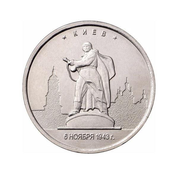 5 рублей 2016 «Киев». Реверс.