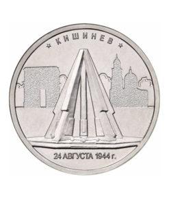5 рублей 2016 «Кишинев». Реверс.