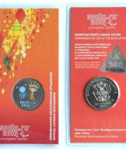 25 рублей 2013 «Лучик и снежинка Сочи 2014», цветная.