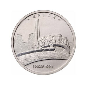 5 рублей 2016 «Минск». Реверс.