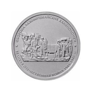 «Оборона Аджимушкайских каменоломен». Реверс.