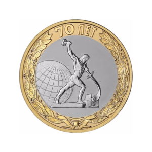 10 рублей 2016 Окончание второй мировой войны. ВОВ