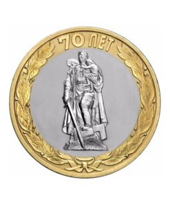 10 рублей 2016 Освобождение мира от фашизма. Реверс. ВОВ