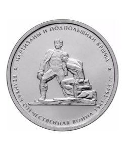 «Партизаны и подпольщики Крыма». Реверс