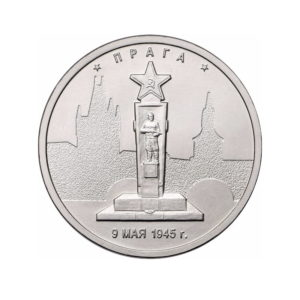 5 рублей 2016 «Прага». Реверс.