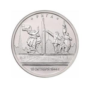 5 рублей 2016 «Рига». Реверс.