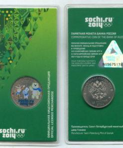 25 рублей 2012 «Талисманы Сочи 2014», цветная.