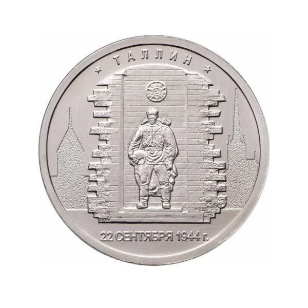 5 рублей 2016 «Таллин». Реверс.
