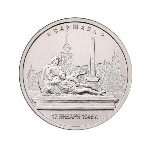 5 рублей 2016 «Варшава». Реверс.