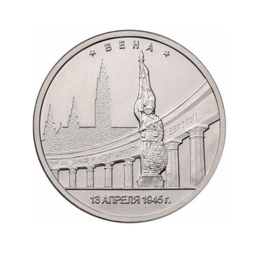 5 рублей 2016 «Вена». Реверс.