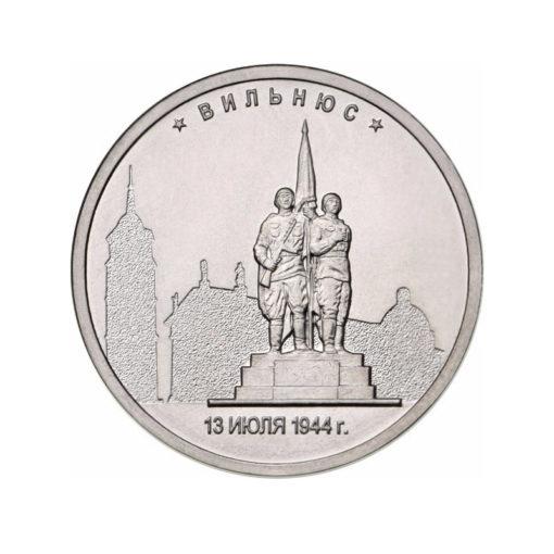 5 рублей 2016 «Вильнюс». Реверс.