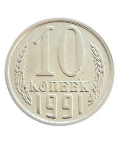 10 копеек 1991 без обозначения. Аверс. ББ 3