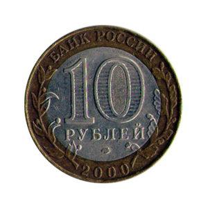 55 лет Победы в ВОВ. Аверс. СПМД
