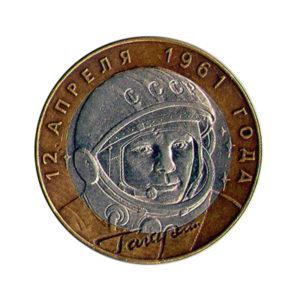 10 рублей СПМД «40-летие космического полета Ю.А. Гагарина». Реверс.