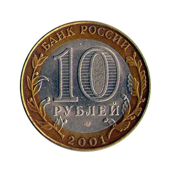 0-летие космического полета Ю.А. Гагарина. Аверс. СПМД. 10 рублей
