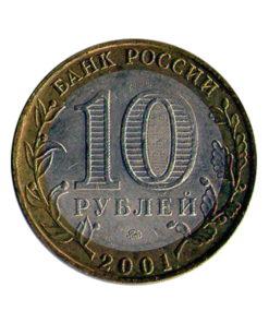 0-летие космического полета Ю.А. Гагарина. Аверс. ММД. 10 рублей