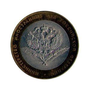 10 рублей 2002 Министерство иностранных дел РФ. Реверс.