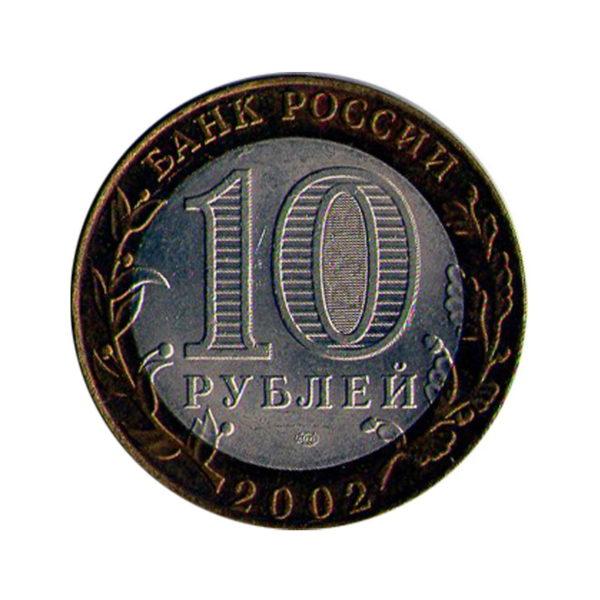 10 рублей 2002 Министерство иностранных дел РФ. Аверс.