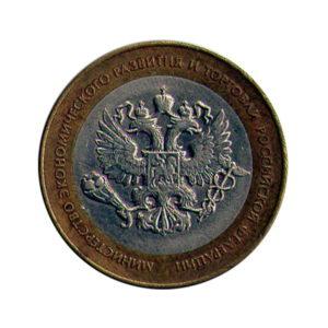 10 рублей 2002 Министерство экономического развития и торговли РФ. Реверс.