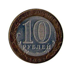 10 рублей 2002 Министерство экономического развития и торговли РФ. Аверс.