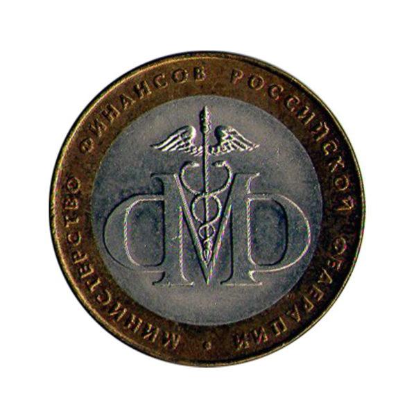10 рублей 2002 Министерство финансов Российской Федерации. Реверс.