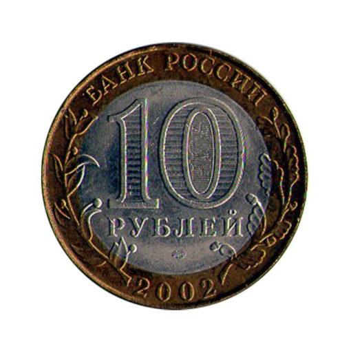 10 рублей 2002 Министерство финансов РФ. Аверс.