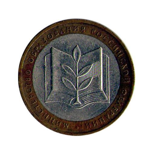 10 рублей 2002 Министерство образования РФ. Реверс.