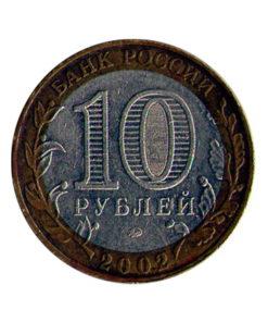 10 рублей 2002 Министерство образования РФ. Аверс.