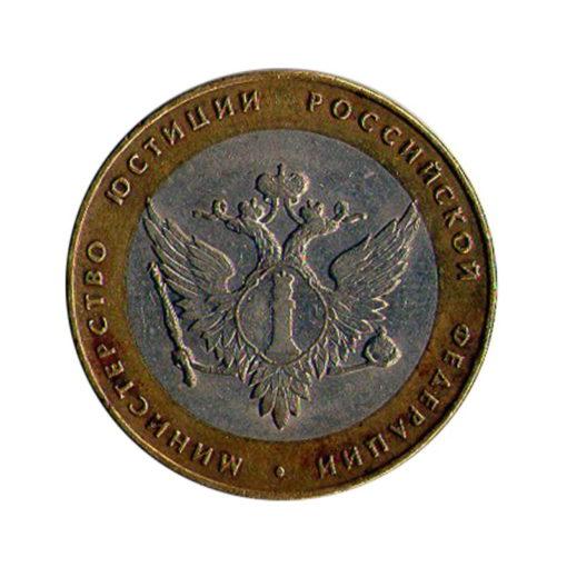 10 рублей 2002 Министерство юстиции РФ. Реверс.