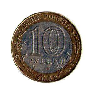 10 рублей 2002 Министерство юстиции РФ. Аверс.