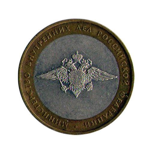 10 рублей 2002 Министерство внутренних дел Российской Федерации. Реверс.