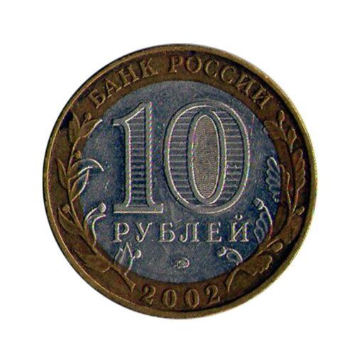 10 рублей 2002 Министерство внутренних дел РФ. Аверс.