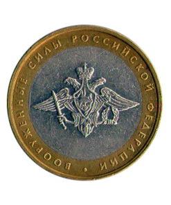 10 рублей 2002 Вооруженные силы РФ. Реверс.