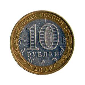 10 рублей 2002 Вооруженные силы РФ. Аверс.